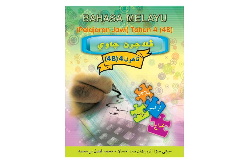 Bahasa Melayu (Pelajaran Jawi) Tahun 4B Textbook<span></span>