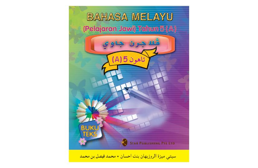 Bahasa Melayu (Pelajaran Jawi) Tahun 5A Textbook<span></span>