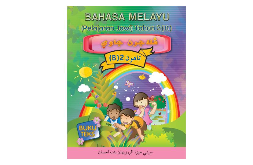 Bahasa Melayu (Pelajaran Jawi) Tahun 2B Textbook<span></span>