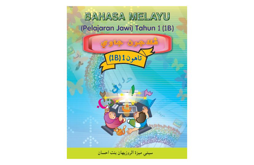 Bahasa Melayu (Pelajaran Jawi) Tahun 1B Textbook<span></span>