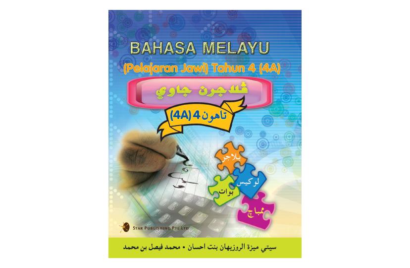 Bahasa Melayu (Pelajaran Jawi) Tahun 4A Textbook<span></span>