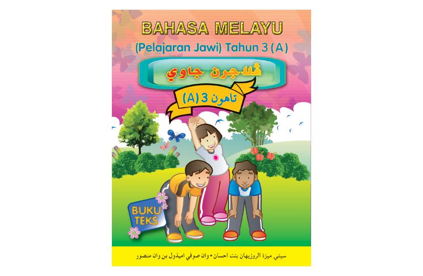 Bahasa Melayu (Pelajaran Jawi) Tahun 3A Textbook<span></span>
