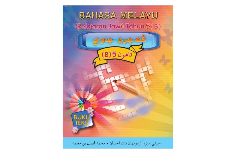 Bahasa Melayu (Pelajaran Jawi) Tahun 5B Textbook<span></span>