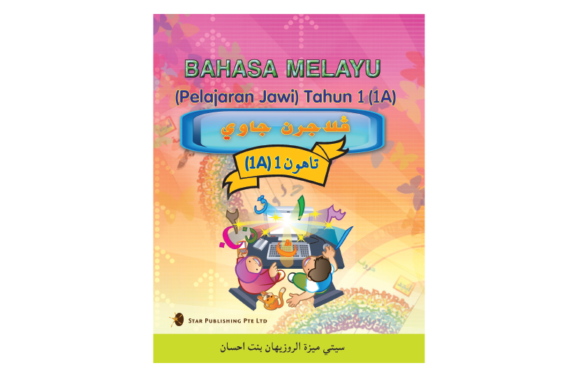 Bahasa Melayu (Pelajaran Jawi) Tahun 1A Textbook<span></span>