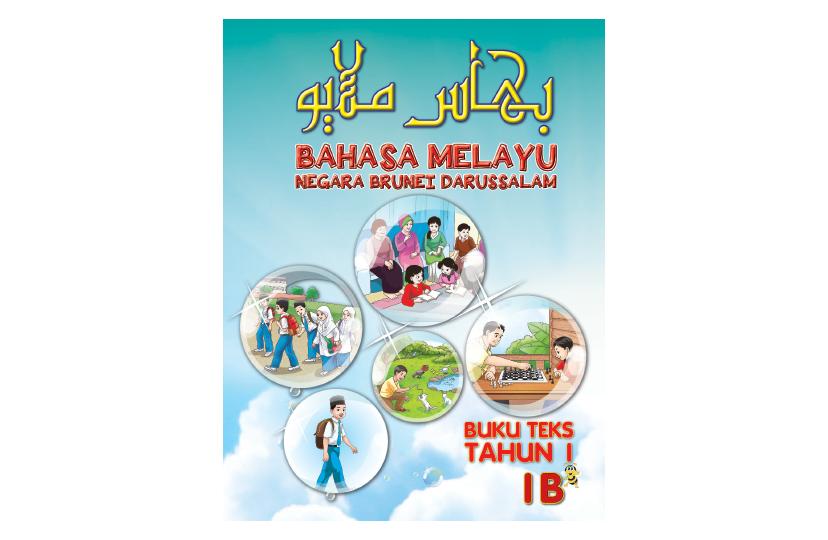 Bahasa Melayu Buku Teks Tahun 1B<span></span>