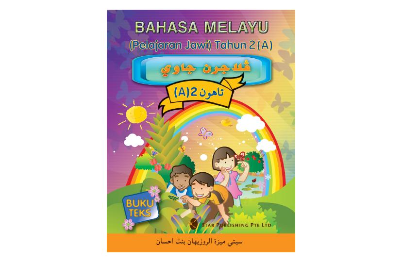 Bahasa Melayu (Pelajaran Jawi) Tahun 2A Textbook<span></span>