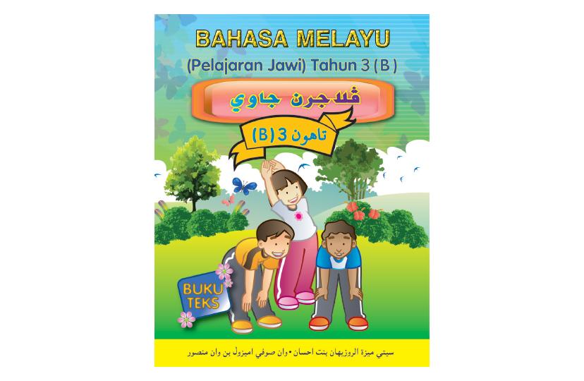 Bahasa Melayu (Pelajaran Jawi) Tahun 3B Textbook<span></span>